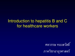 Prologue to hepatitis B and C for human services laborers