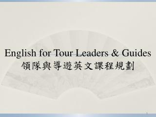 English for Tour Leaders Guides