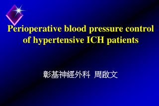 Perioperative circulatory strain control of hypertensive ICH patients